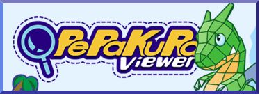 Pepakura viewer logo