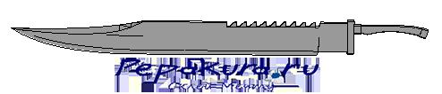 меч пирамидоголового