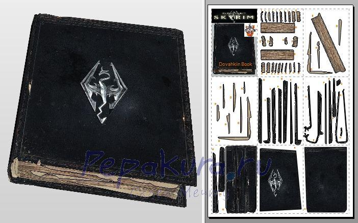 Книга Драконорожденного из бумаги