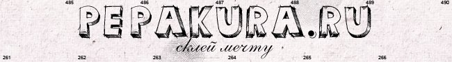 Pepakura_ru logo