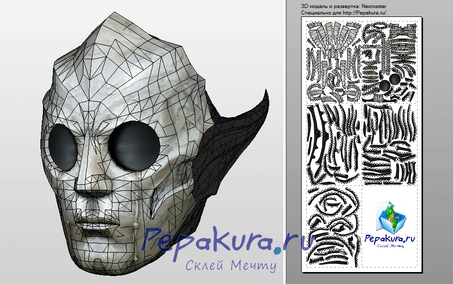 Dark Elf Mask papercraft template