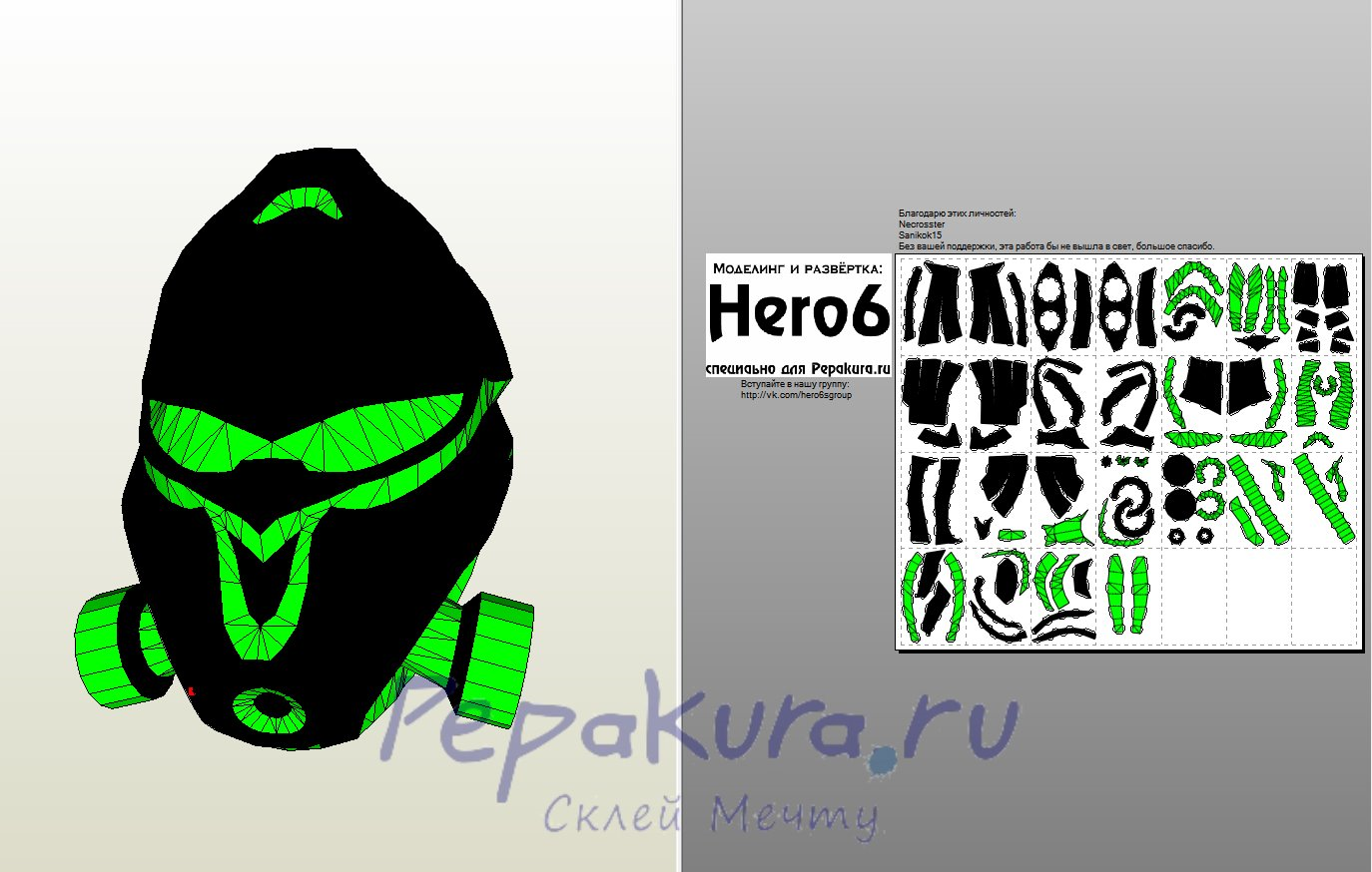 GHX helmet download template