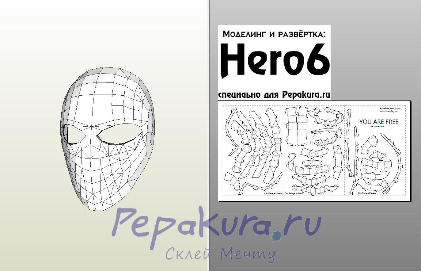 Placebo mask papercraft download