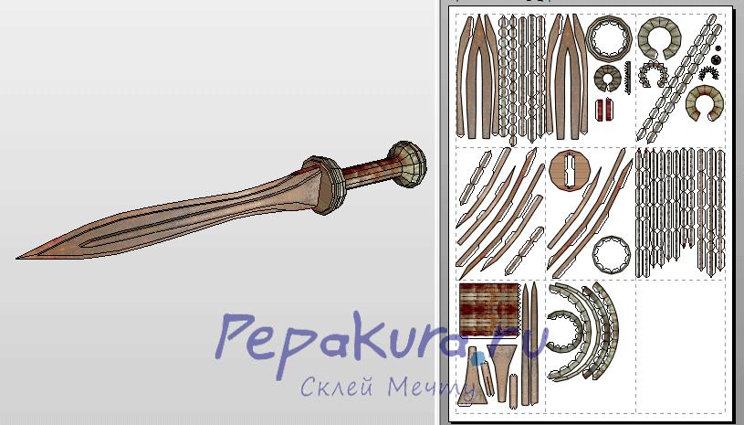 Gladius DIY papercraft template