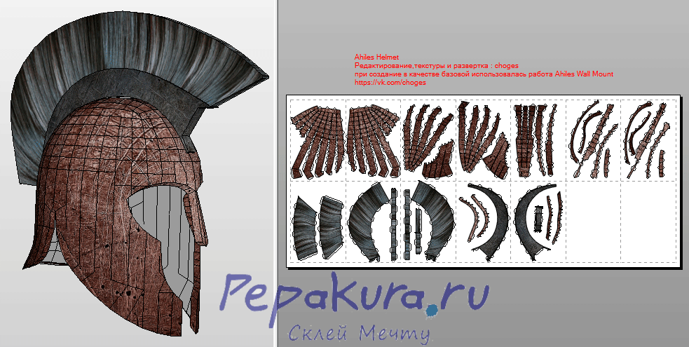 Ahiles-Helmet-papercraft-pdo-template