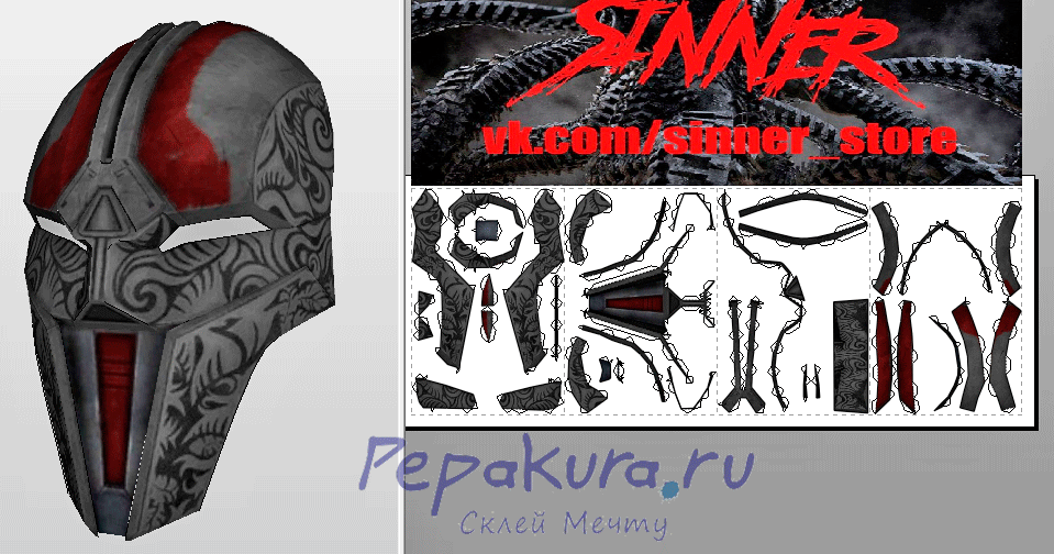Sith Mask pdo papercraft template